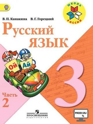 Учебник Канакина. Русский Язык. 3 класс В Двух частях. Ч.2. Шкр