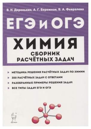Химия, ЕГЭ и ОГЭ, 9-11 кл, Сборник расчётных задач, /Доронькин,