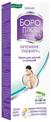 Крем для рук Boro Plus Интенсивная терапия для локтей и колен 50 мл