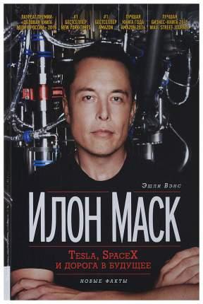 Книга Илон Маск: Tesla, Spacex и Дорога В Будущее