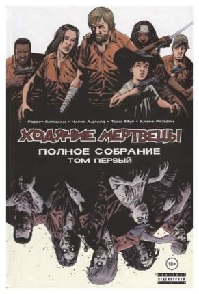 Комикс Ходячие мертвецы, Полное собрание. Том первый