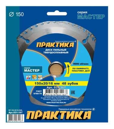 Диск по ламинату для дисковых пил Практика 031-167