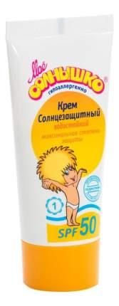Крем детский «солнцезащитный» spf 50 серии «моё солнышко» 50мл.