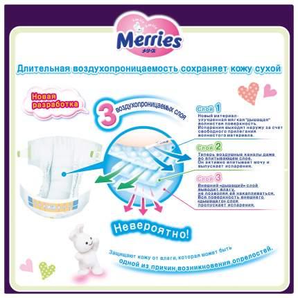 Подгузники Merries М (6-11 кг), 42 шт.