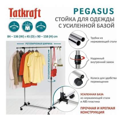Стойка для одежды Tatkraft Pegasus