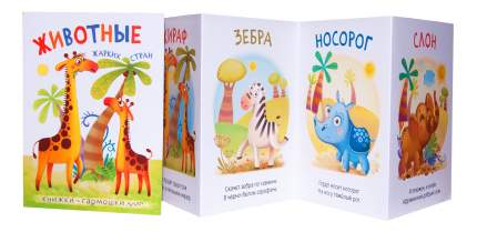 Книжка Школа Семи Гномов Животные Жарких Стран