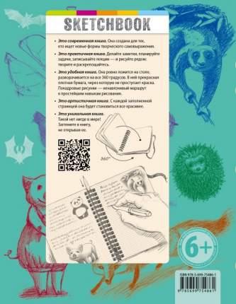 Sketchbook, Животные (мята)