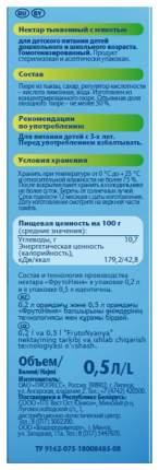 Сок ФрутоНяня Тыква с 3 лет 500 мл