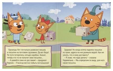 Книжка Глазки проф пресс три кота коржик
