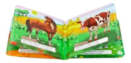 Книжка-пищалка для купания Домашние животные Умка