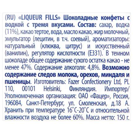 Конфеты Fazer vodka mix 150 г