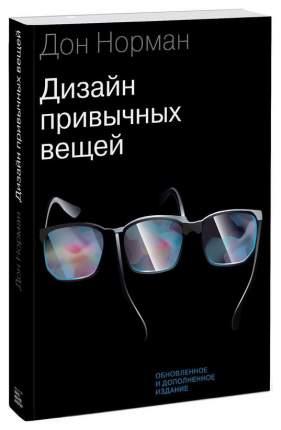 Книга Дизайн привычных вещей