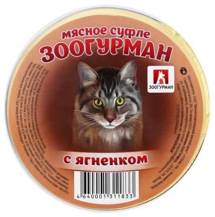 Консервы для кошек ЗООГУРМАН Мясное суфле, ягненок, 100г