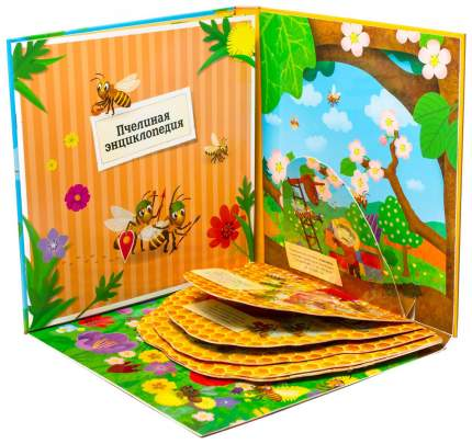 Книга питер петрикова Житка Улей, как Живут пчелы?