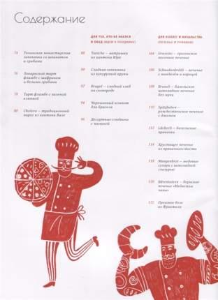 Швейцарская выпечка. Секреты пышных форм
