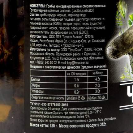 Грибы Ecofood грузди черные соленые 520 г