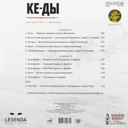 "Виниловая пластинка Баста ""КЕ-ДЫ"" (LP)"
