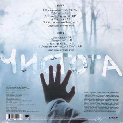 """Виниловая пластинка Сергей Галанин (СерьГа) """"Чистота"""" (LP)"""