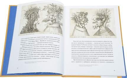 Книга принцесса Брамбилла. каприччио камерного театра по Сказке Эр...