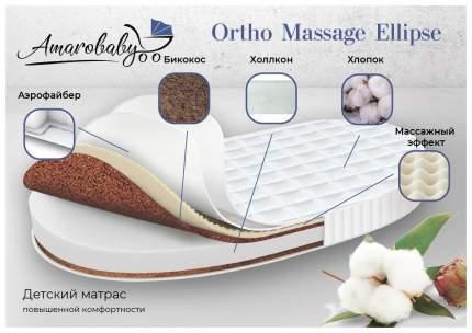 Матрас AmaroBaby Ortho Massage Ellipse с ортопедическим массажным эффектом, 125x75х10 см