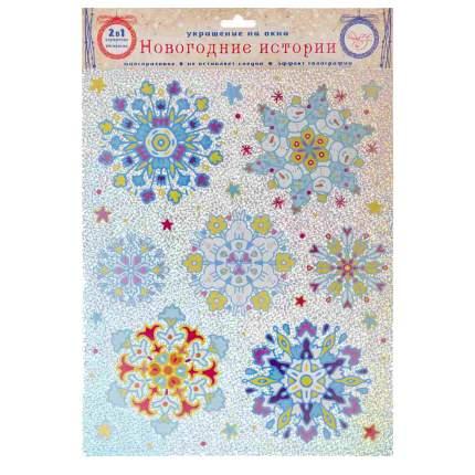 Наклейки новогодние Феникс Present Разноцветные снежинки 30x38 см