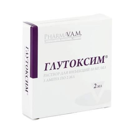 Глутоксим раствор для инъекций 10 мг/мл 2 мл 5 шт.