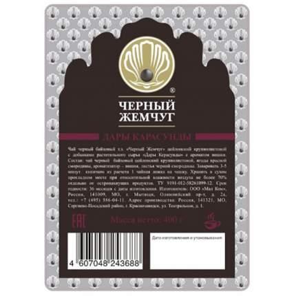 Чай Черный Жемчуг дары карасунды черный цейлонский крупнолистовой с ароматом вишни 400 г