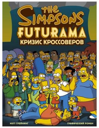 Комикс Симпсоны и Футурама, Кризис кроссоверов