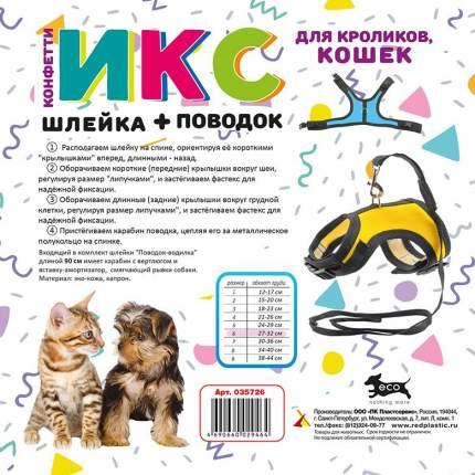 Комплект Дарэлл Шлейка и Поводок для кошек и собак (обхват груди 27-32см, в ассортименте)