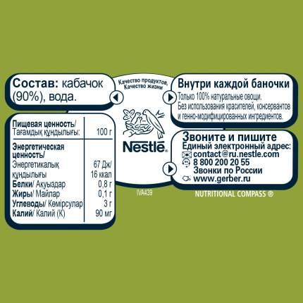 Пюре овощное Gerber Только кабачки с 4 мес. 80 г