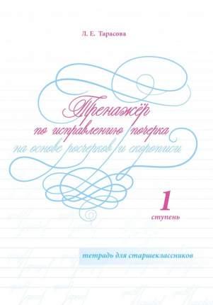 Тарасова. Тренажер по исправлению почерка для старшеклассников. 1 ступень. (ФГОС)