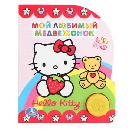 Книжка-Игрушка Умка Хелло китт и Мой любимый Медвежонок 183444