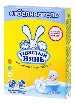 Ушастый нянь УШАСТЫЙ НЯНЬ Отбеливатель д/детского белья 500 гр