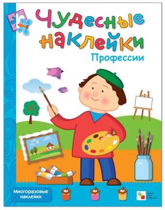 Книга Чудесные наклейк и профессии (Для Детей От 3 лет)