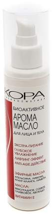 Аромамасло для лица и тела КОРА Биоактивное, 150 мл