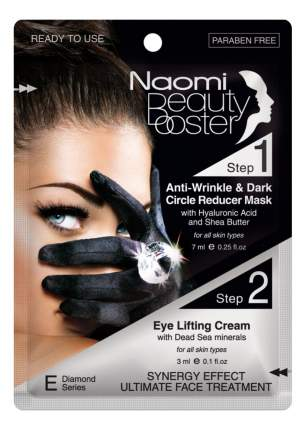 """Комплексный уход за лицом: маска против морщин вокруг глаз, 7 мл, и лифтинг-крем """"NAOMI"""""""