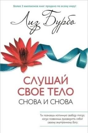 Книга Слушай Свое тело - Снова и Снова!