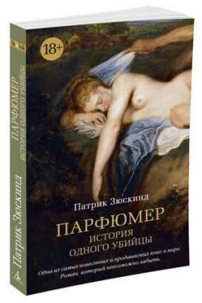 Книга Парфюмер, История Одного Убийцы