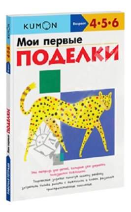 Книжка Kumon Мои первые поделки