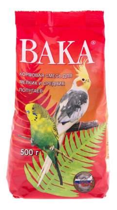 Основной корм Вака для мелких и средних попугаев 500 г