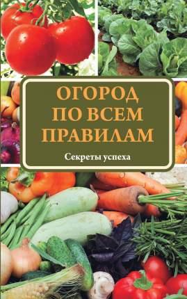 Книга Огород по Всем правилам