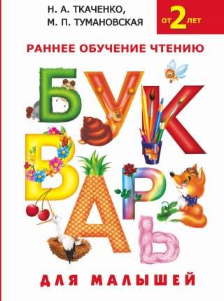 Книжка Букварь для Малышей