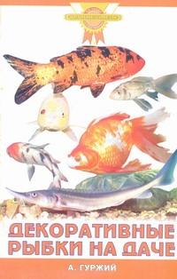 Книга Декоративные рыбки на даче