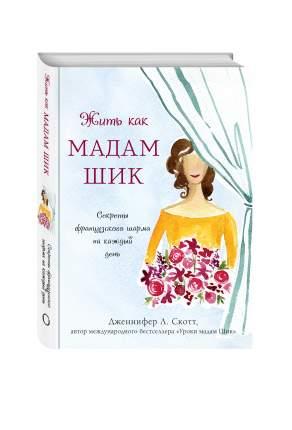 Книга Жить как мадам Шик, Секреты французского шарма на каждый день