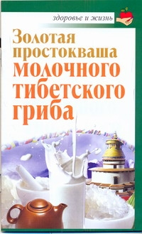 Книга Золотая простокваша Молочного тибетского Гриба