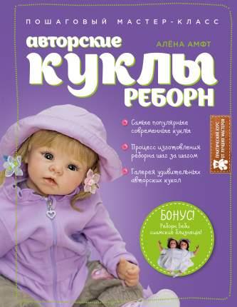 Авторские куклы Реборн, пошаговый Мастер-Класс