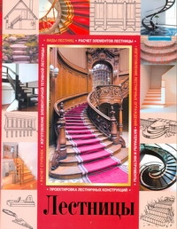 Книга лестницы