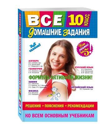Все Домашние Задания: 10 класс: Решения, пояснения, Рекомендации