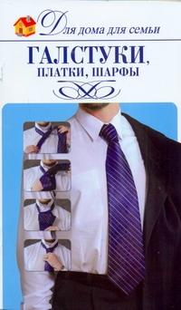 Книга Галстуки, платки, шарфы