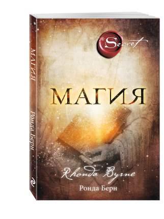 Книга Магия (Новое Издание)